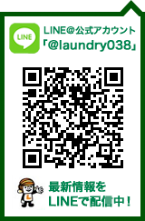LINE@公式アカウント「@laundry038」