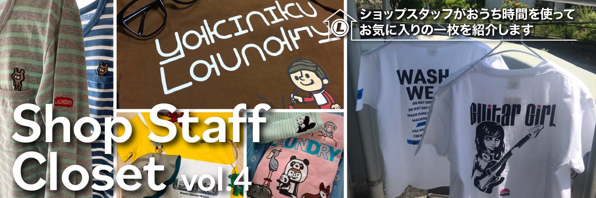 Shop Staff Closet Vol.4