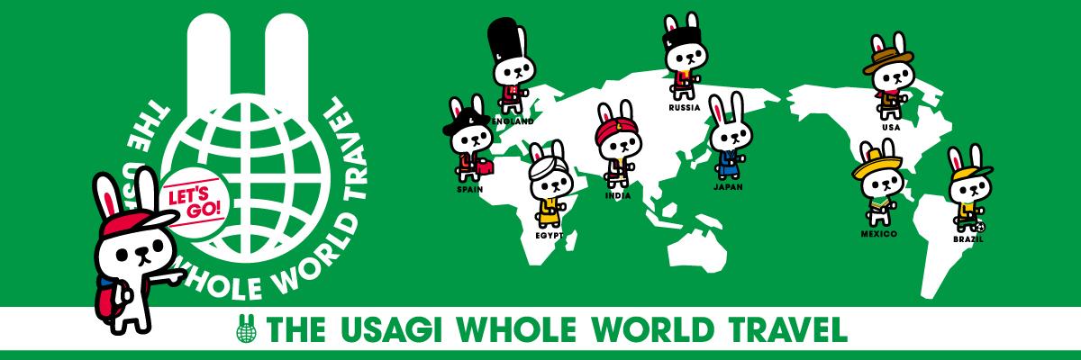 USAGI WORLD TRAVEL