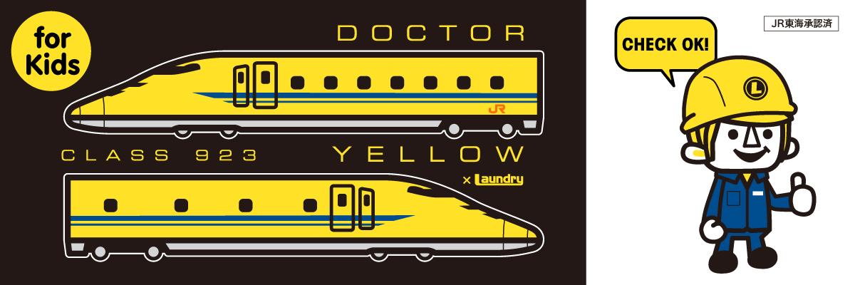 doctor yellow