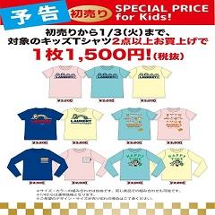 キッズ初売り予告-1 - コピー