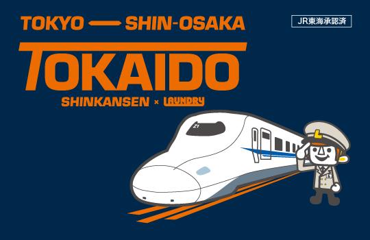 tokaidoshinkansen_540×350