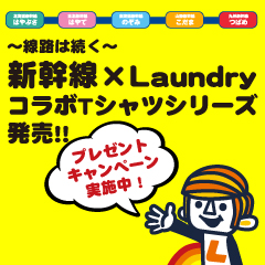 shinkansen_campaign_banner_240×240