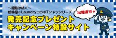 tokusetsusaito_banner_240×80