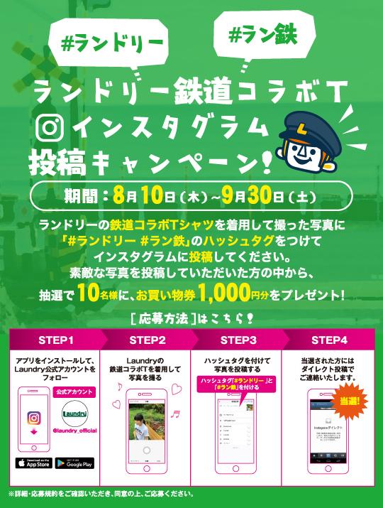 LanTetsu_banner_540×715