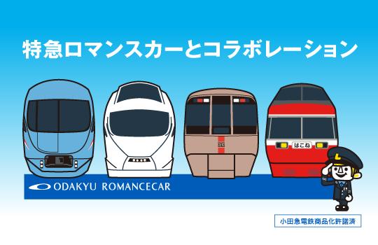 Romancecar_banner_540×350