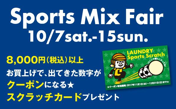 SportsMIXfair_banner_596×370