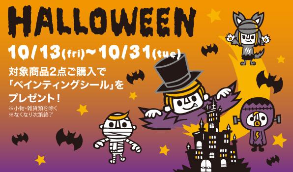 Halloween_banner_596×350