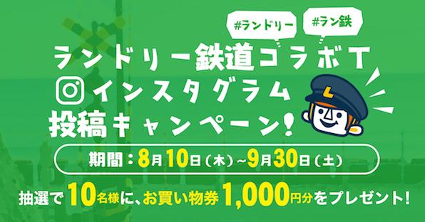 LanTetsu_banner_1200×628のコピー