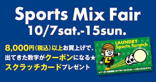 SportsMIXfair_banner_5963のコピー