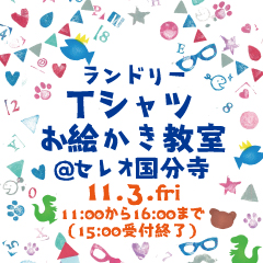 kokubunji_WS_banner_240×240