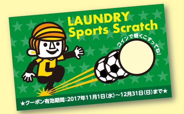 scratchCard_banner_596×370