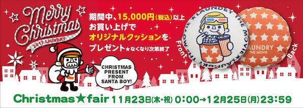 Christmas_on-line_banner_1400×500