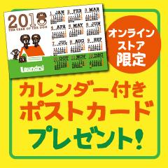 calendarpostcard_banner_240×240