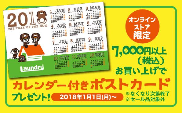 calendarpostcard_banner_596×370