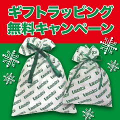 gift_wrapping_banner_240×2400
