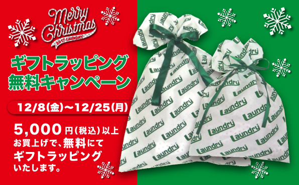 gift_wrapping_banner_596×370
