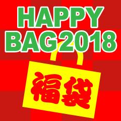 happybag_banner_240×240