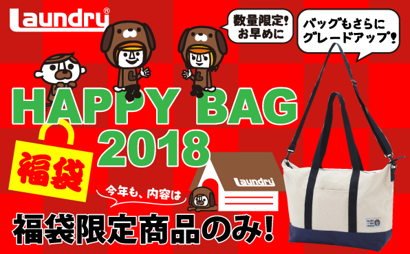 happybag_banner_596×370
