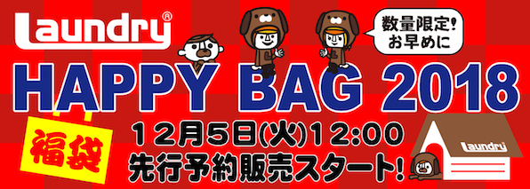 happybag_on-line_banner_1400×500