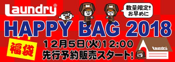happybag_on-line_banner_1400×500