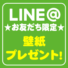 02LINE_kabegami_240×240