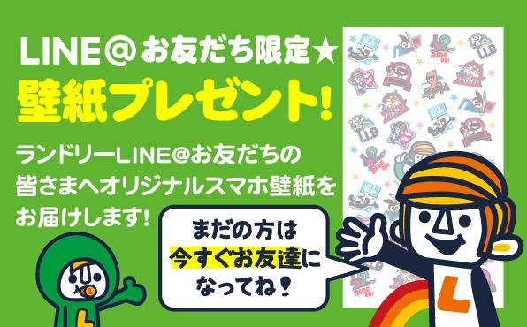 02LINE_kabegami_596×370