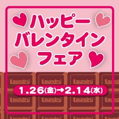 Valentine2018_banner_S_240×240