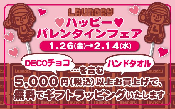 Valentine2018_banner_S_596×370