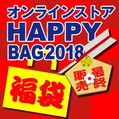 happybag_banner_240×240+