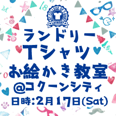 cocoon_WS201802_banner_240×240+