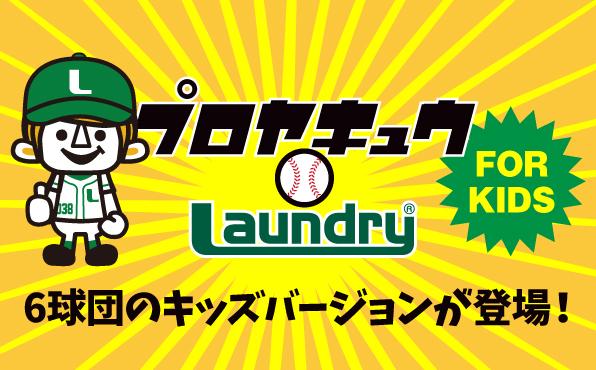 baseballKIDS_banner_596×370