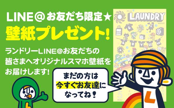 05LINE_kabegami_SNS_596×370