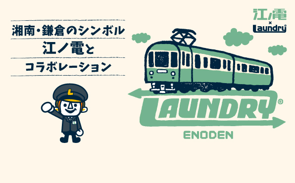 Enoden2018_4_banner_596×370