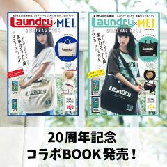 0529宝島社MOOK240