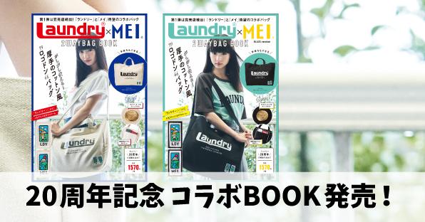 0529宝島社MOOK596
