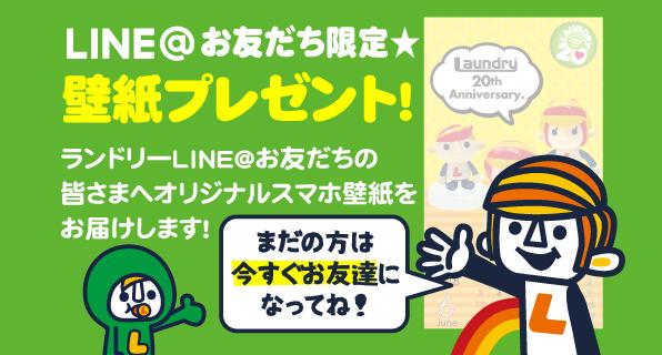 06LINE_kabegami_SNS_596×320