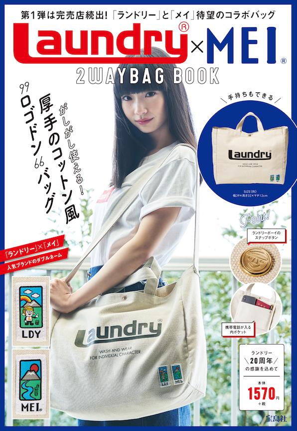 laundry×mei_box