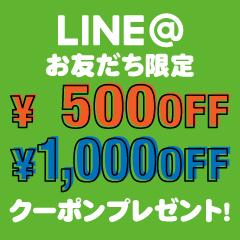 LINEcoupon_banner_240×240
