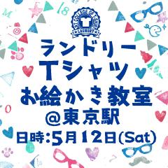 TokyoSt_WS201805_banner_240×240