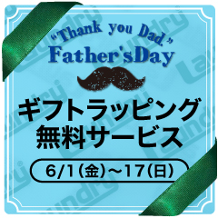 gift_2018_father_6gift_banner_240×240