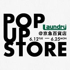 0612ポップアップストア京急百貨店240
