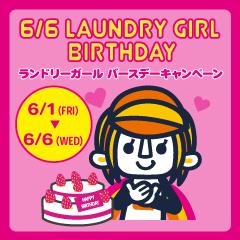 2018girl_birthday_banner_240×240