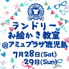 AMU_KAGOSHIMA_WS0728_banner_240×240