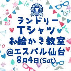 SENDAI_WS_banner_240×240