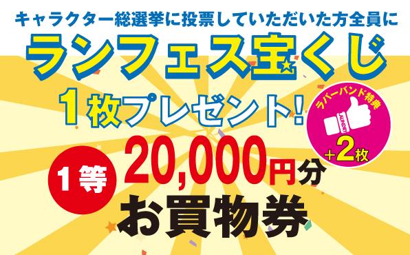 Takarakuji_banner_596×370