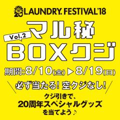 BOX2_banner_240×240