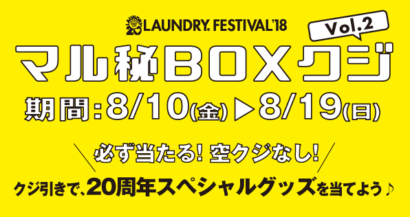 BOX2_banner_596×316