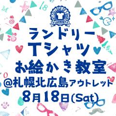KITAHIRO_WS_banner_240×240