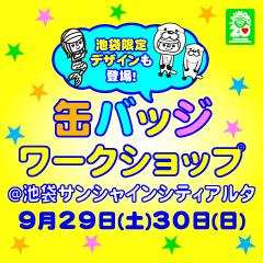 IKEBUKURO_WS_badge_banner_240×240